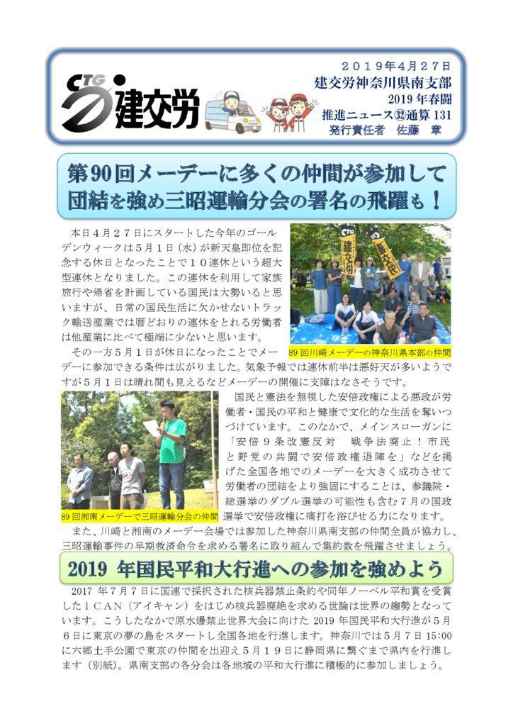 神奈川県南支部推進ニュース 通算131号