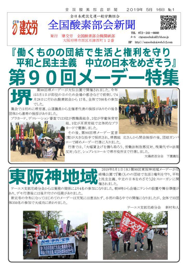 全国酸素部会新聞 5月号
