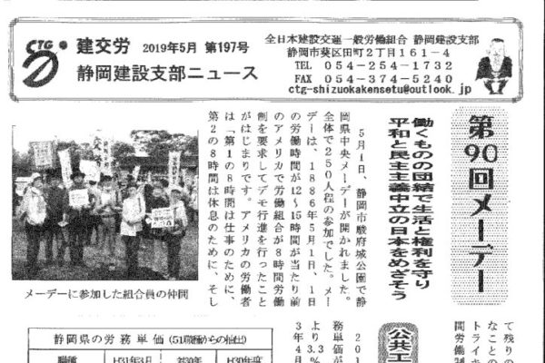 静岡建設支部ニュース 第197号