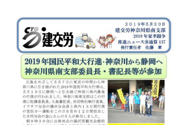 神奈川県南支部推進ニュース 通算137号