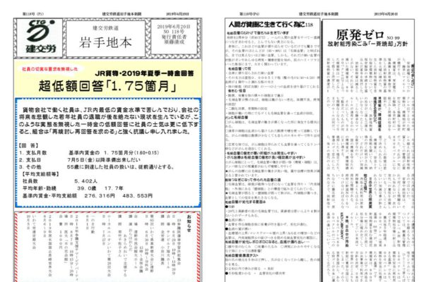 【鉄道岩手地方本部】建交労鉄道岩手ニュース No.118