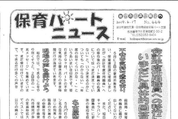 【あいち保育パート支部】保育パートニュース No.464
