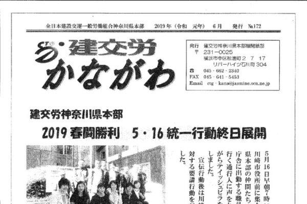 【神奈川県本部】かながわ No.172