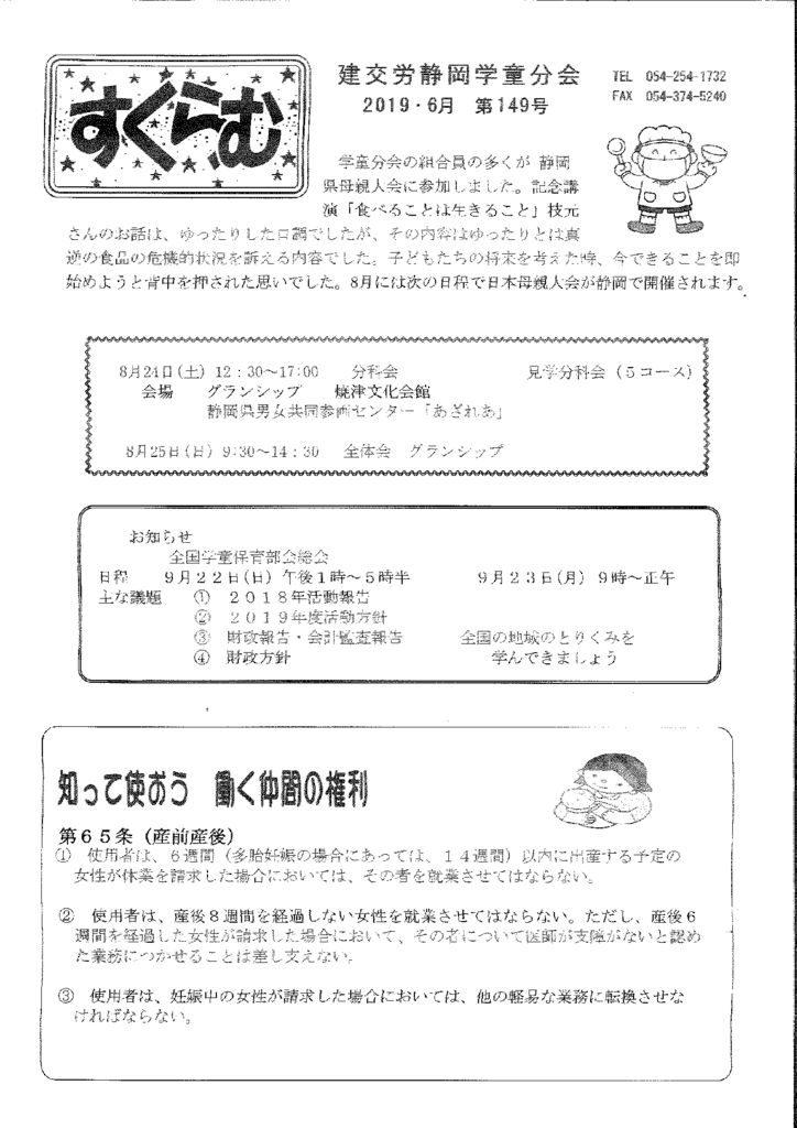 【静岡学童分会】すくらむ 第149号