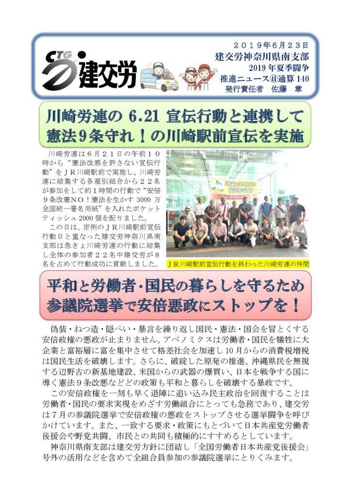 神奈川県南支部推進ニュース 通算140号