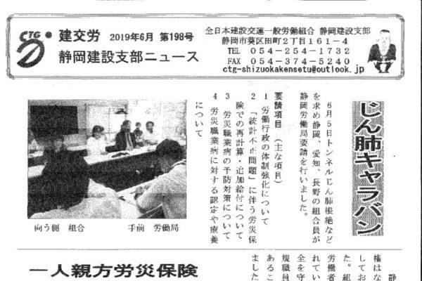静岡建設支部ニュース 第198号