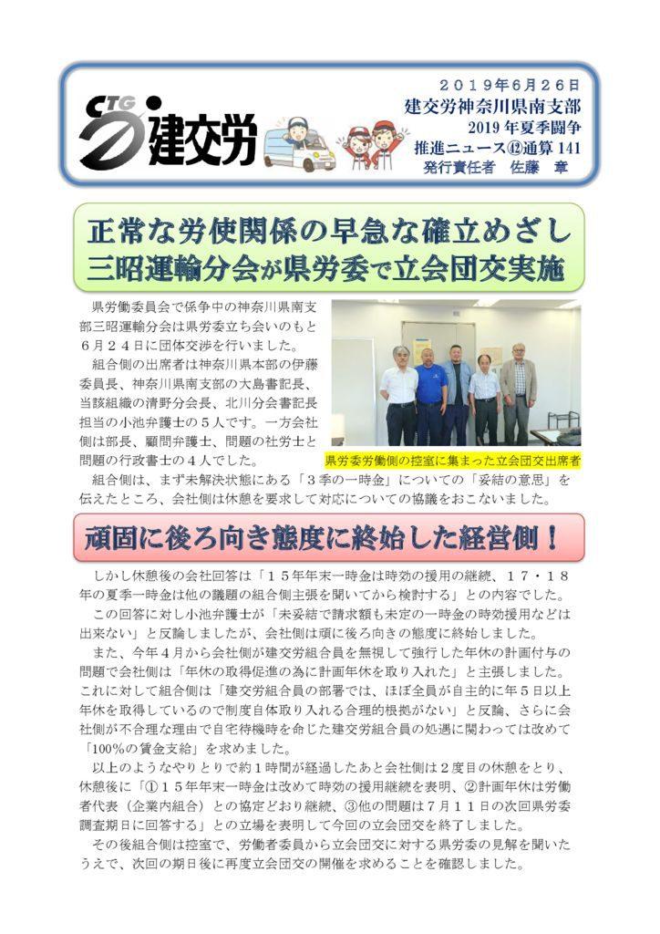 神奈川県南支部推進ニュース 通算141号