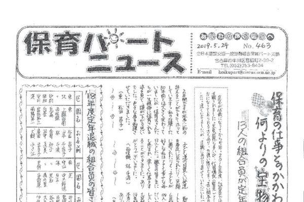 【あいち保育パート支部】保育パートニュース No.463