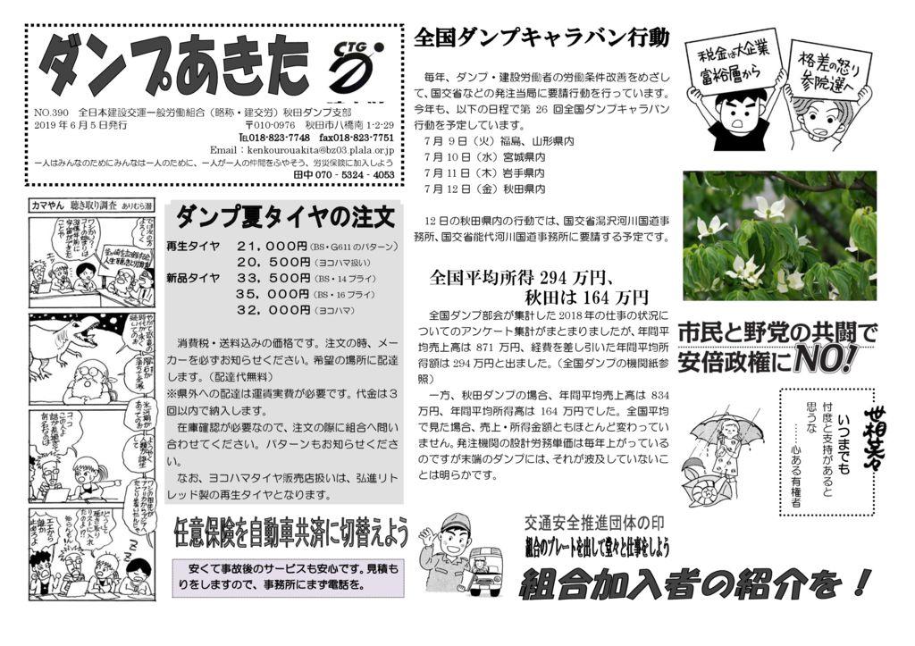 【秋田ダンプ支部】ダンプあきた No.390