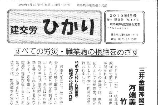 【岐阜農林建設連合部】ひかり No.183