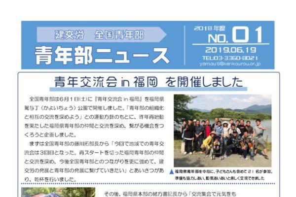 青年部ニュース No. 01