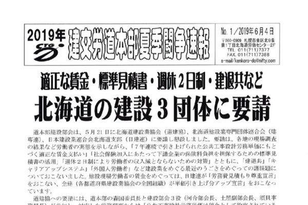 北海本部夏季闘争速報 No.1