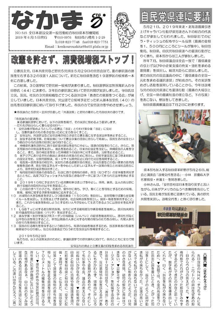 【秋田県本部】なかま No.515
