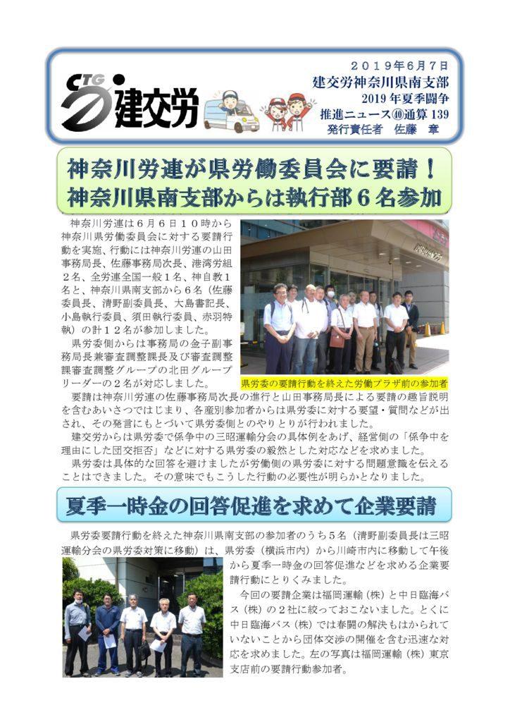 神奈川県南支部推進ニュース 通算139号