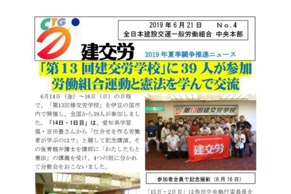 2019年夏季闘争推進ニュース No.4