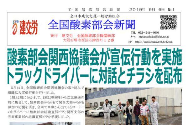 全国酸素部会新聞 6月号