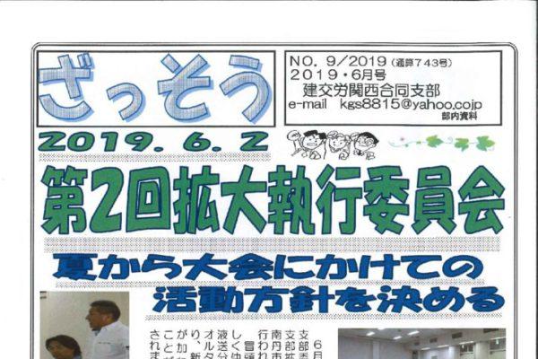【関西合同支部】ざっそう 通算744号