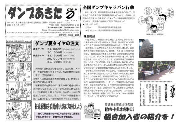 【秋田ダンプ支部】ダンプあきた No.391