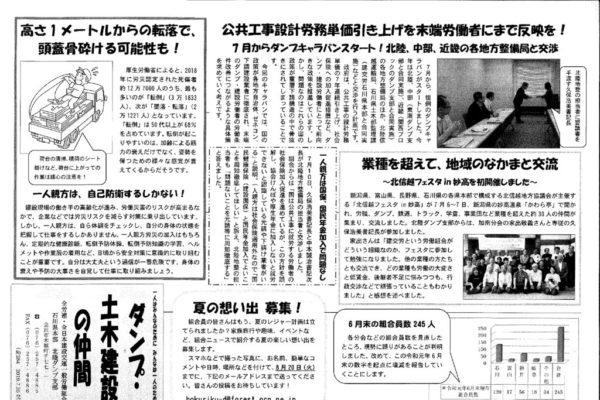 【北陸ダンプ支部】ダンプ・土木建設の仲間 No.284