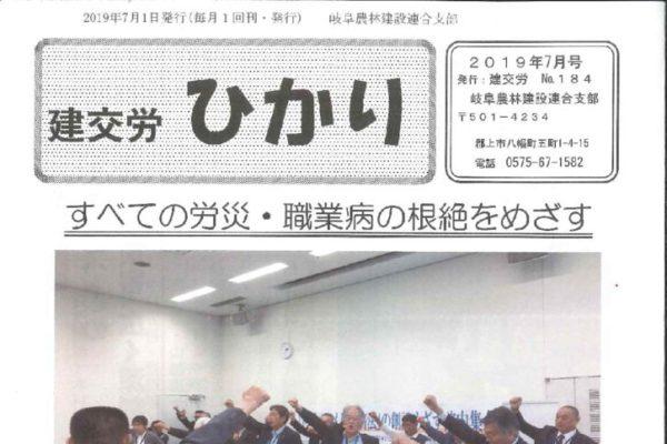 【岐阜農林建設連合支部】ひかり No.184