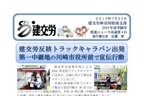 神奈川県南支部推進ニュース 通算145号