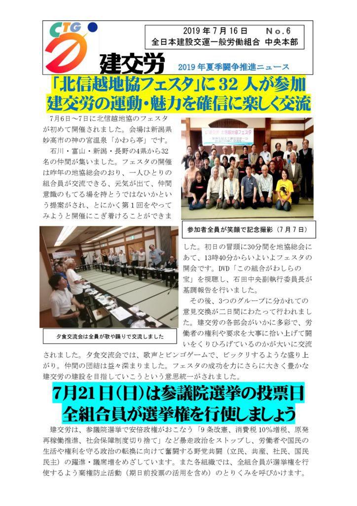 2019年夏季闘争推進ニュース No.6
