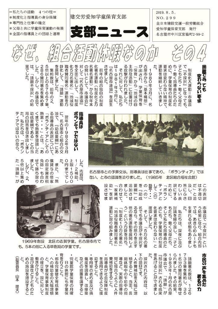 【愛知学童保育支部】支部ニュース No.299