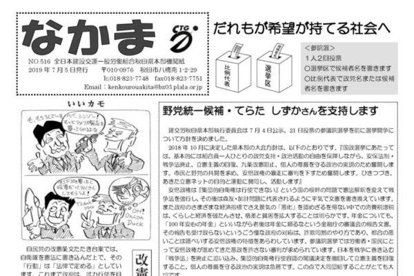 【秋田県本部】なかま No.516