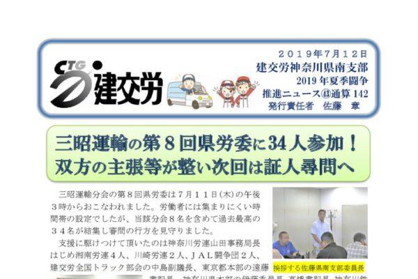 神奈川県南支部推進ニュース 通算142号