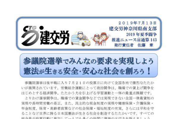 神奈川県南支部推進ニュース 通算143号
