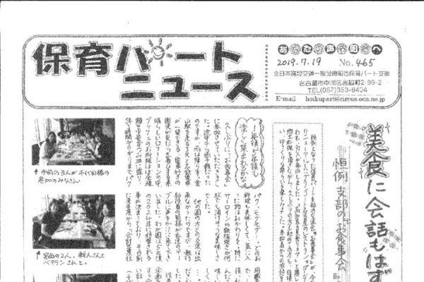 【あいち保育パート支部】保育パートニュース No.465