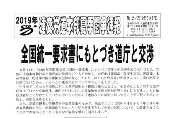 北海道本部夏季闘争速報 No.2