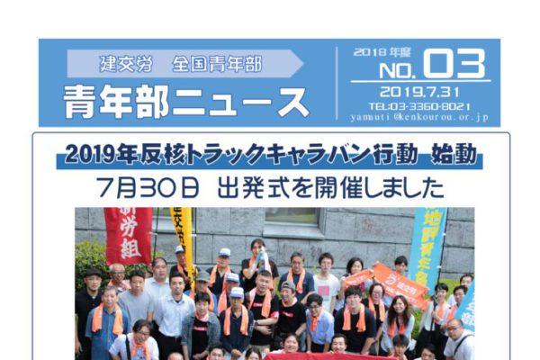 青年部ニュース No. 03