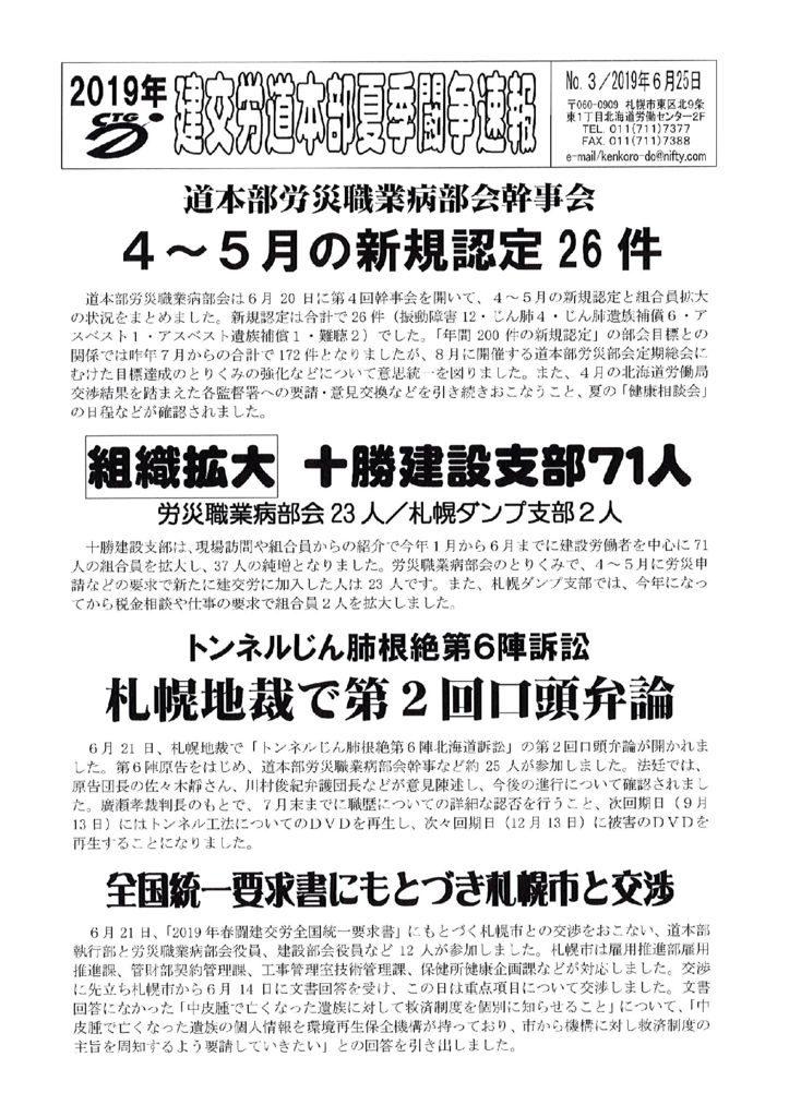 北海道本部夏季闘争速報 No.3