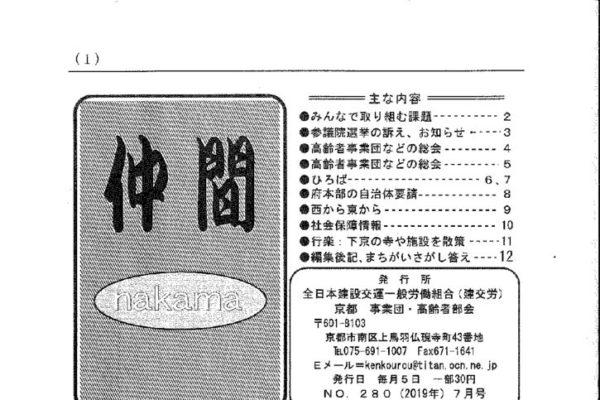 【京都 事業団・高齢者部会】仲間 No.280