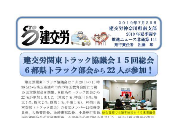 神奈川県南支部推進ニュース 通算144号