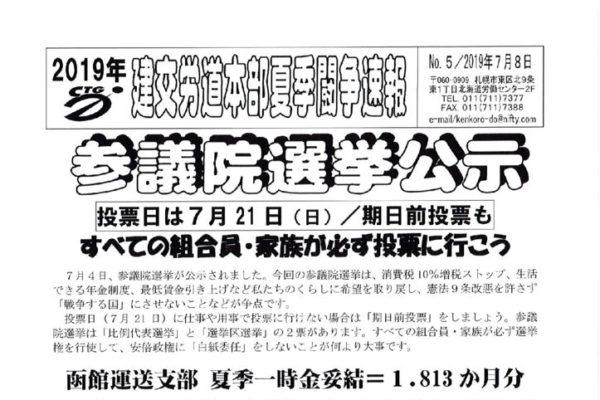 北海道本部夏季闘争速報 No.5
