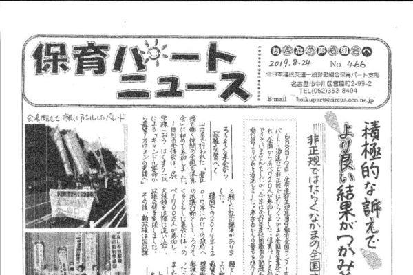 【あいち保育パート支部】保育パートニュース No.466