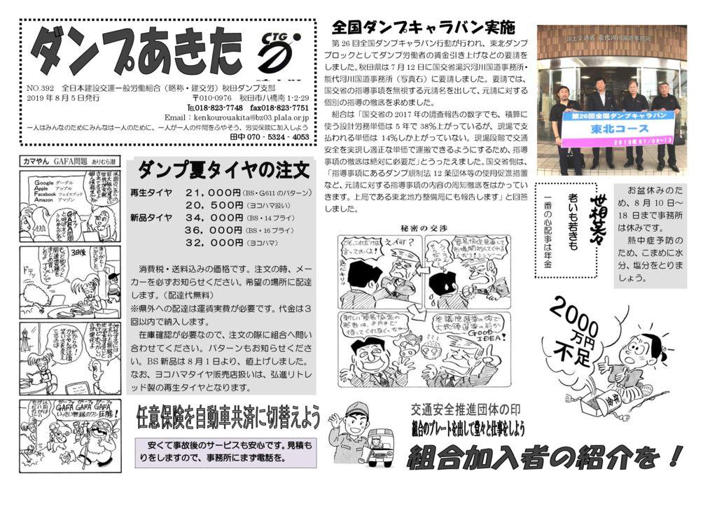 【秋田ダンプ支部】ダンプあきた No.392