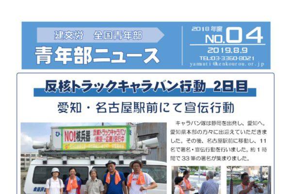 青年部ニュース No. 04