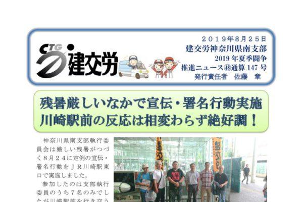 神奈川県南支部推進ニュース 通算147号