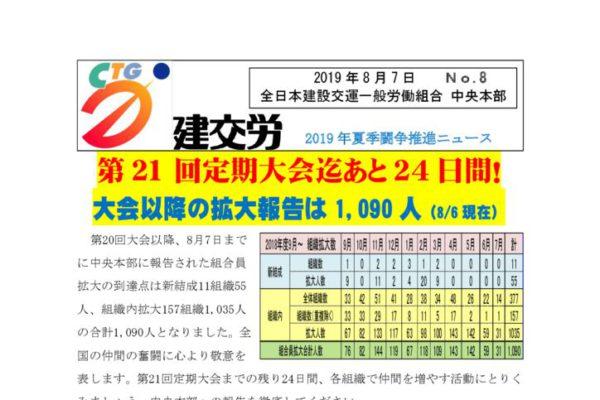 2019夏季闘争推進ニュース No.8