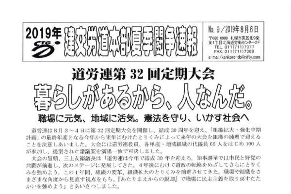 北海道本部夏季闘争速報 No.9