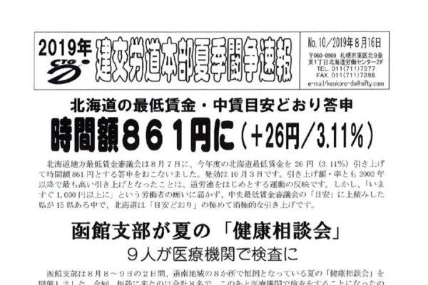 北海道本部夏季闘争速報 No.10