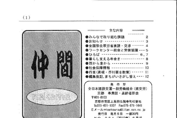 【京都 事業団・高齢者部会】仲間 No.281