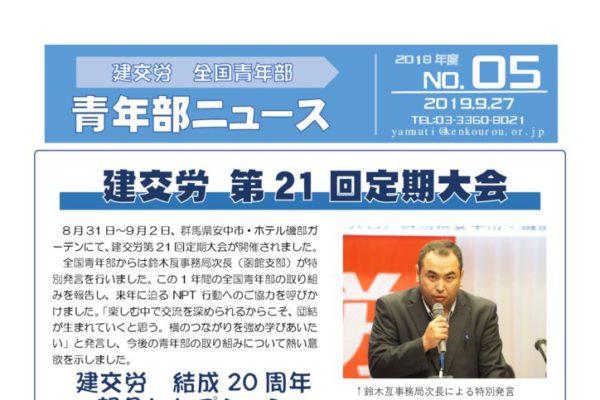 青年部ニュース No.5