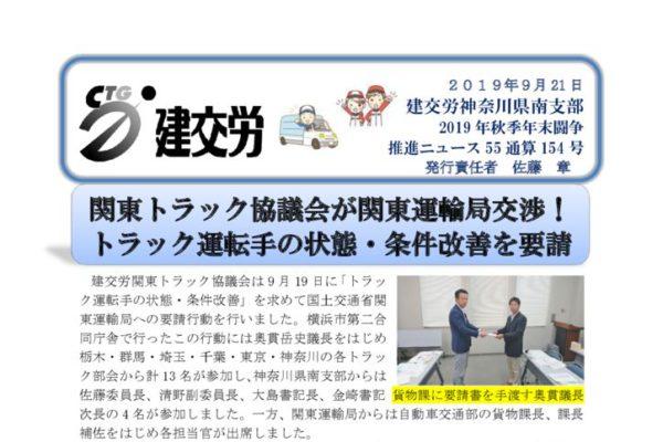 神奈川県南支部推進ニュース 通算154号