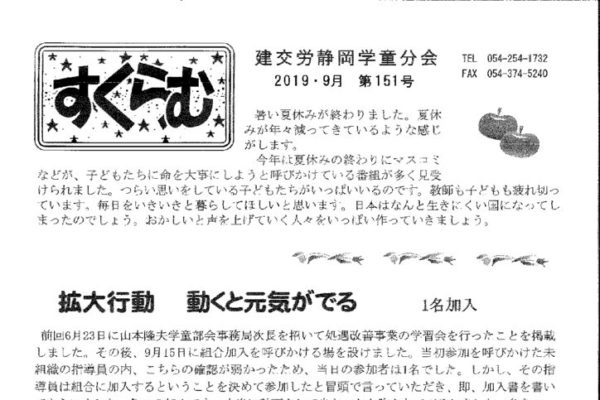【静岡学童分会】すくらむ 第151号