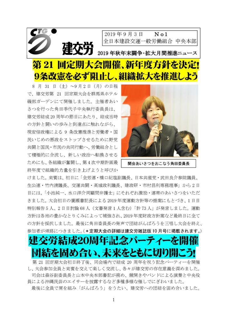 2019年秋年末闘争・拡大月間推進ニュース No.1