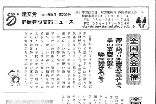 静岡建設支部ニュース 第200号